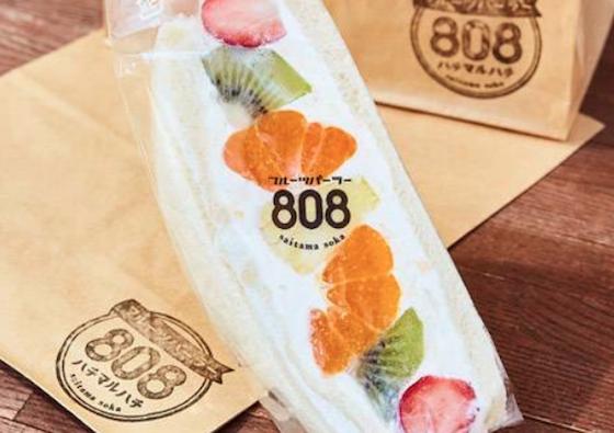 果物MIXサンド ¥700-(Uber Eatsより引用)