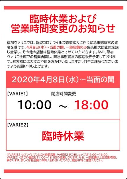 草加VARIEからのお知らせ(公式サイトより引用)