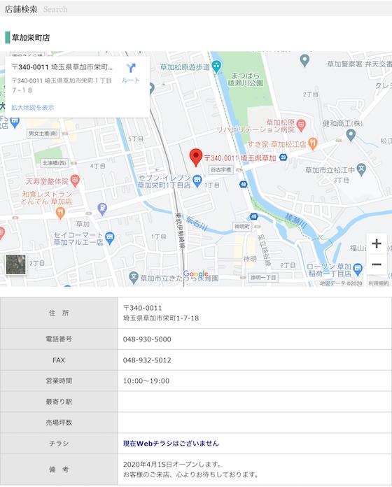 サンキ草加栄町店の情報(サンキ公式サイトより引用)