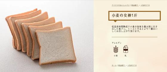 小麦の女神(税別250円)(公式サイトより引用)