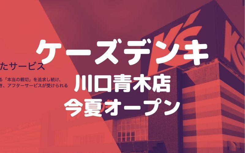 ケーズデンキ 川口青木店