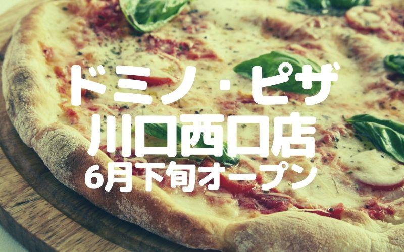 ドミノ・ピザ 川口西口店が6月下旬オープン!