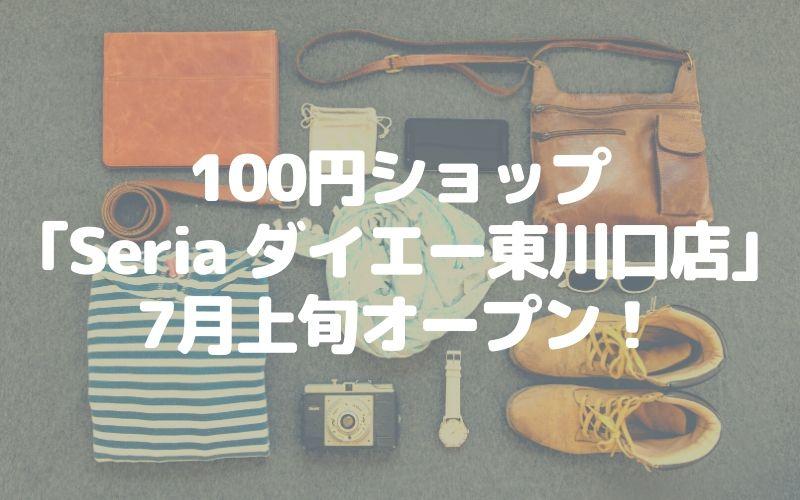 Seria ダイエー東川口店が7月上旬オープン予定