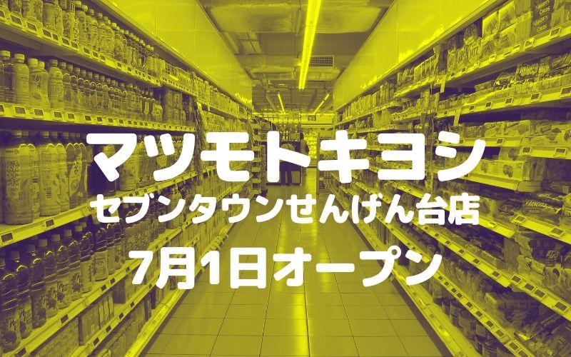 マツモトキヨシ セブンタウンせんげん台店