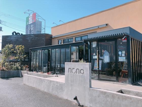イタリアン食堂 nono