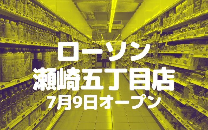 ローソン 瀬崎五丁目店