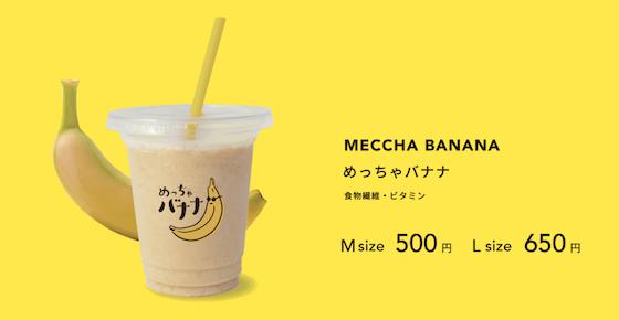看板メニュー「めっちゃバナナ」