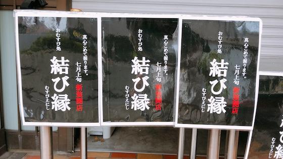 閉店当初から既に開店することを公開