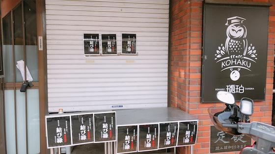 タピオカ専門店タピオカ専門店の跡地にオープン 琥珀の跡地