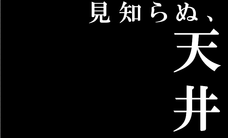 f:id:kamazukakyou2:20171204180526p:plain