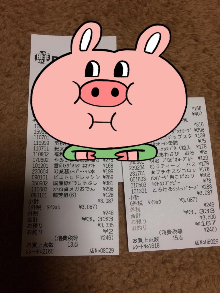 f:id:kame--chan:20170205223317j:plain