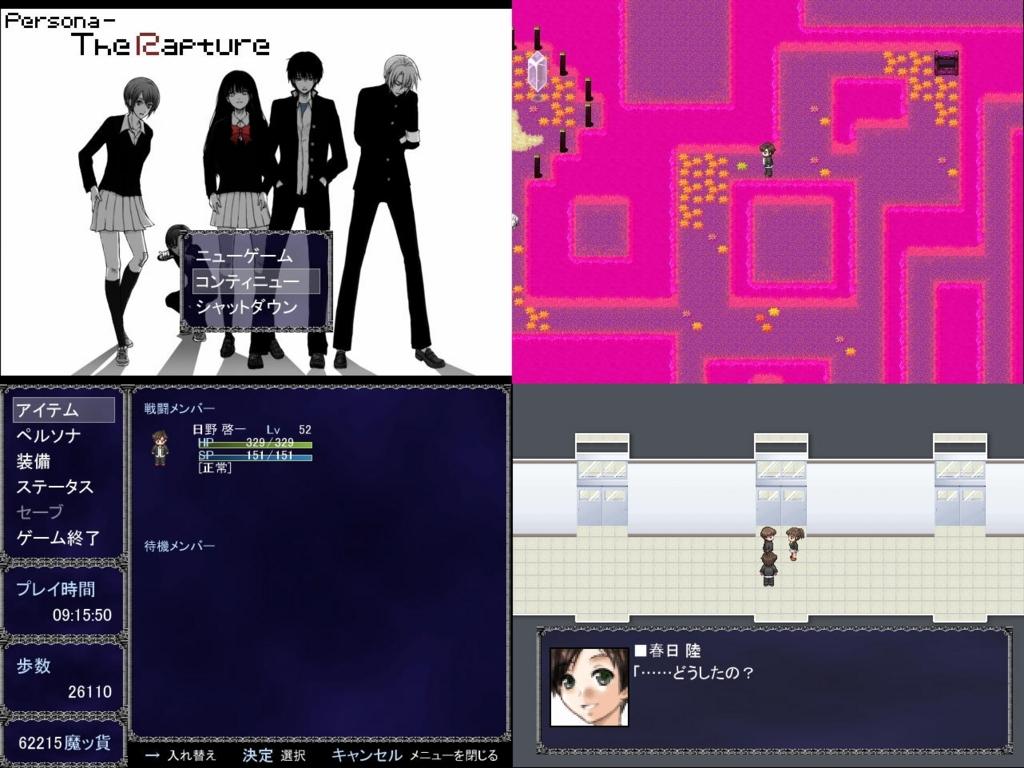 f:id:kame0game:20150831154400j:plain