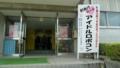 つやまロボコン2011 競技会場(津山工業高等専門学校)