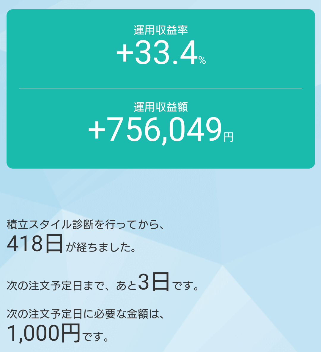 f:id:kame_kabu:20210925215410p:plain