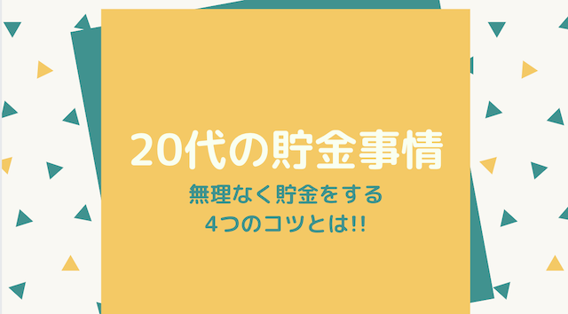 f:id:kame_reon:20200909174741p:plain