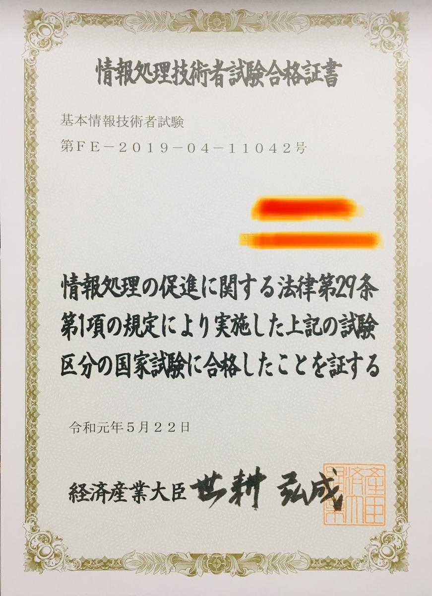 f:id:kame_taro123:20190610211828j:plain
