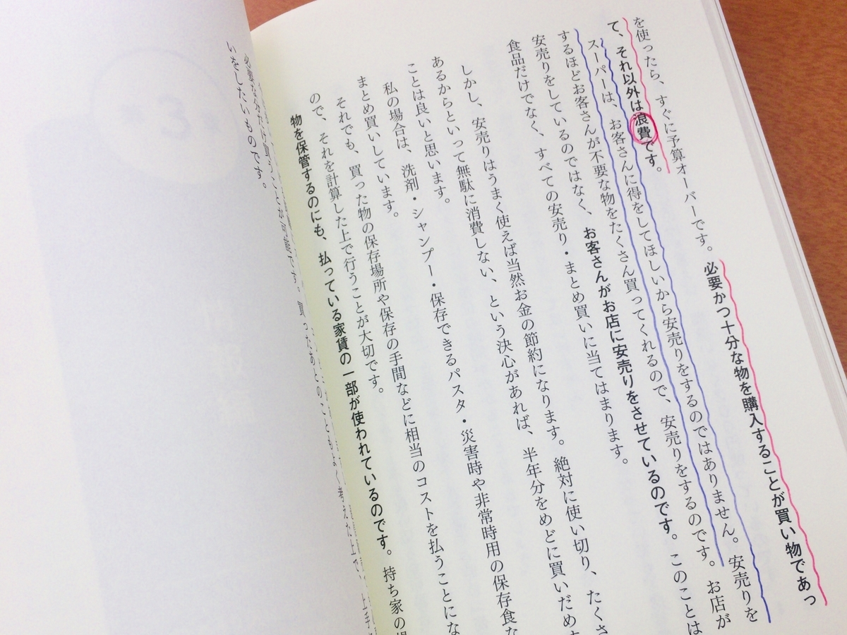 f:id:kame_taro123:20190909190006j:plain