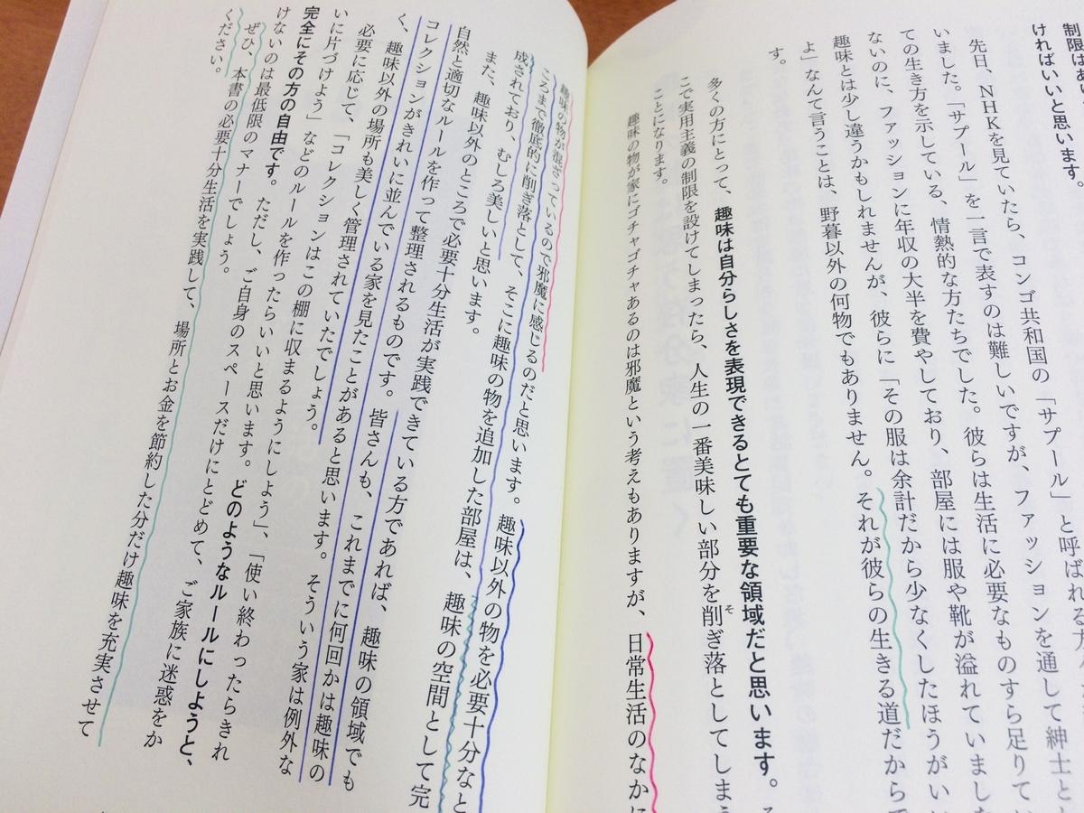 f:id:kame_taro123:20190909190149j:plain