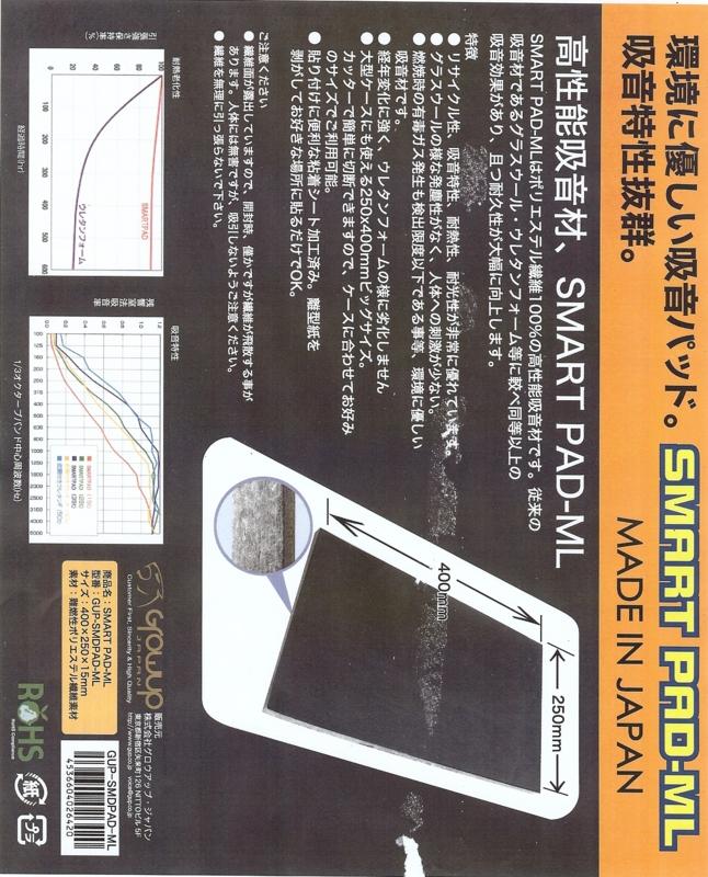 吸音材 SMART PAD-ML