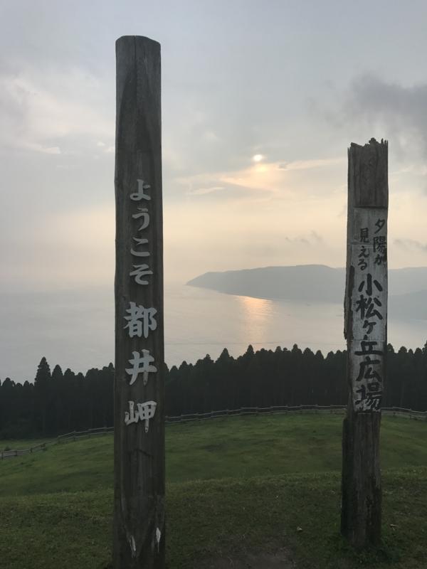 f:id:kamei2910:20170801180207j:image