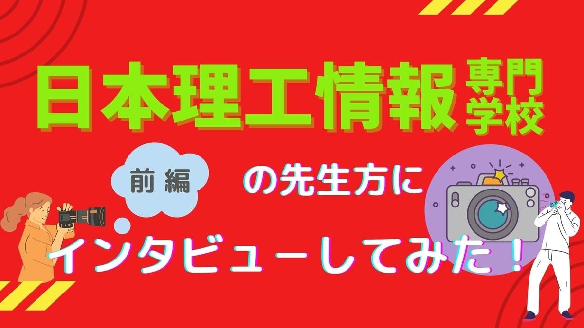 f:id:kameigakuen:20210126093750j:plain