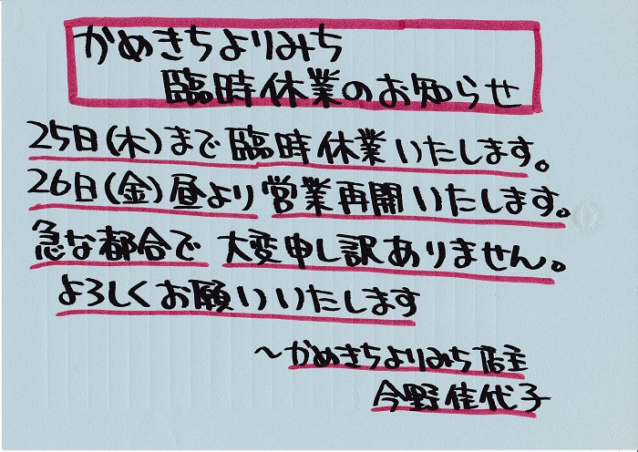 f:id:kamekichisyouten222:20181023003100j:plain