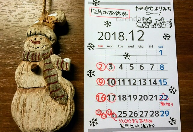 f:id:kamekichisyouten222:20181130201341j:image