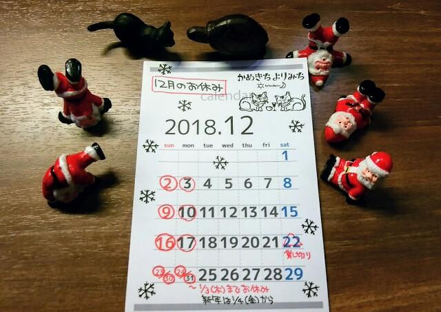f:id:kamekichisyouten222:20181204160642j:image