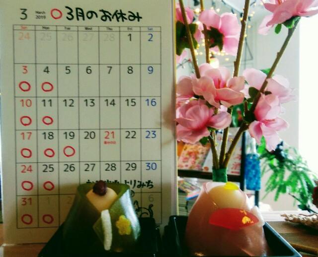 f:id:kamekichisyouten222:20190301145002j:image