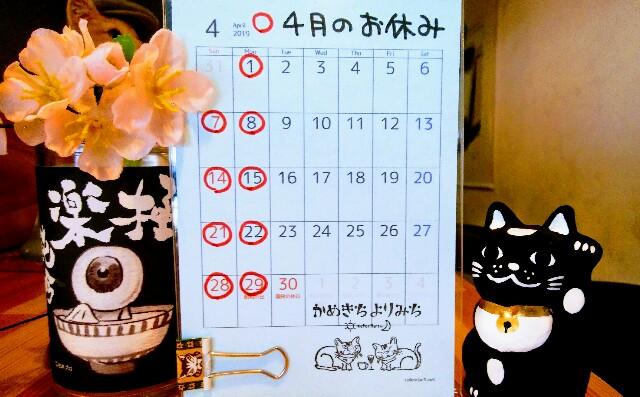 f:id:kamekichisyouten222:20190402154214j:image