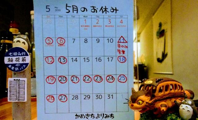 f:id:kamekichisyouten222:20190428015002j:image