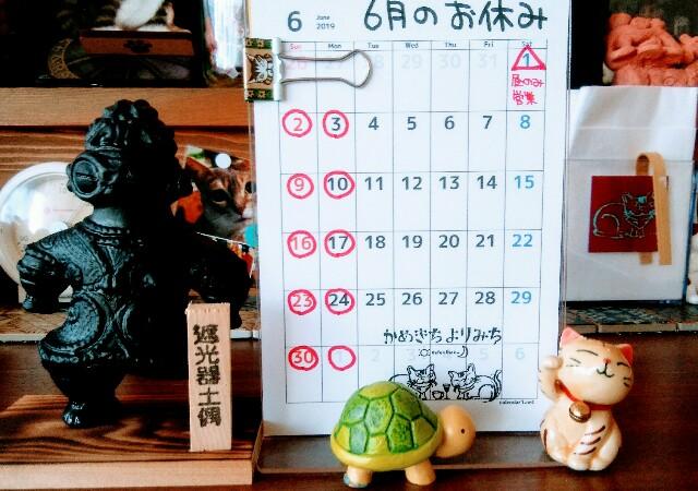 f:id:kamekichisyouten222:20190530131643j:image