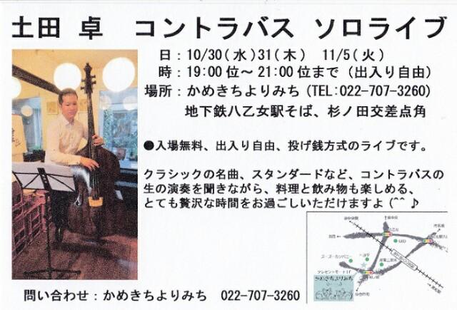 f:id:kamekichisyouten222:20191025113332j:image