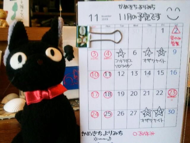 f:id:kamekichisyouten222:20191101121036j:image