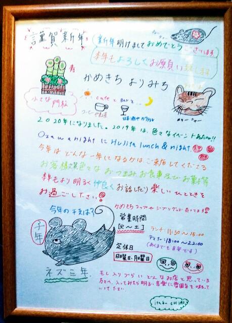 f:id:kamekichisyouten222:20200107151220j:image