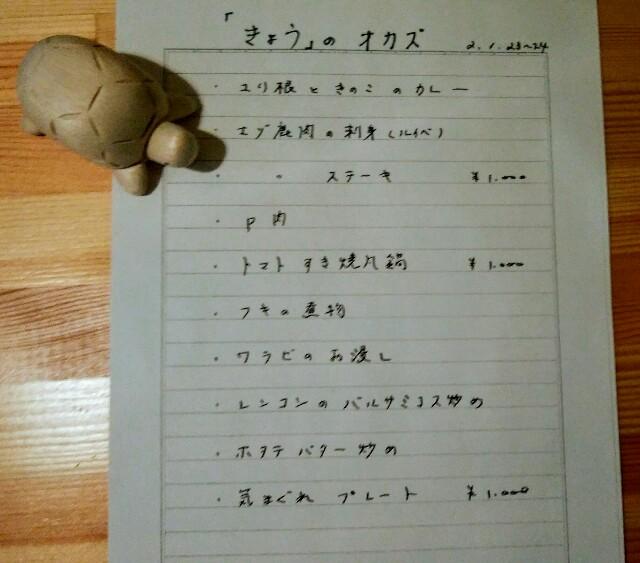 f:id:kamekichisyouten222:20200123165027j:image