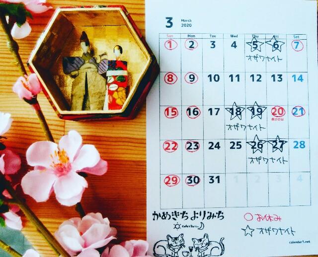 f:id:kamekichisyouten222:20200303175644j:image