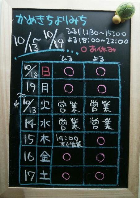 f:id:kamekichisyouten222:20201014082323j:image