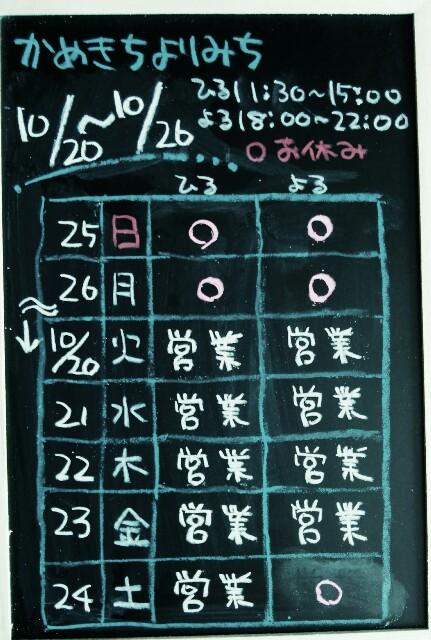 f:id:kamekichisyouten222:20201020110546j:image