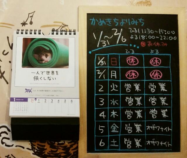f:id:kamekichisyouten222:20210201122552j:image
