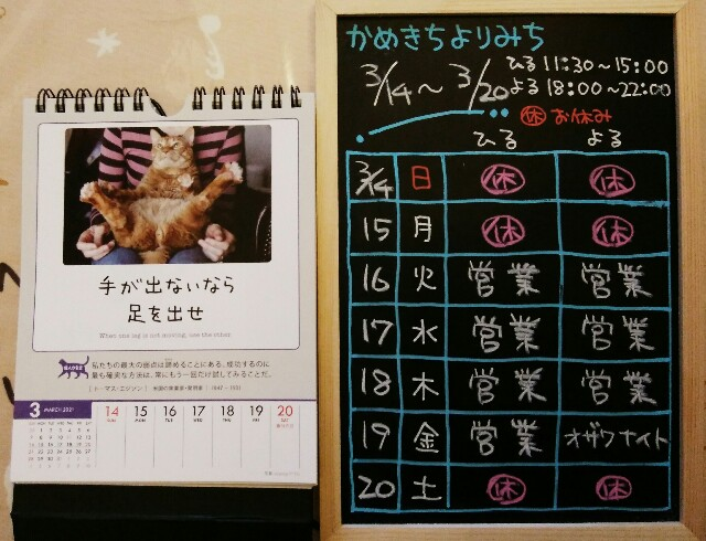 f:id:kamekichisyouten222:20210315152836j:image