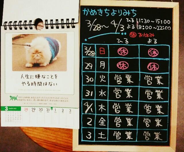 f:id:kamekichisyouten222:20210327182254j:image