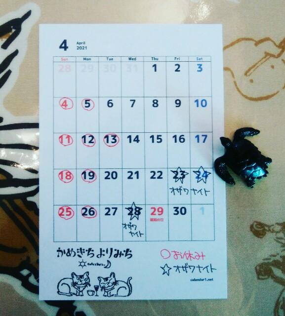 f:id:kamekichisyouten222:20210331131232j:image