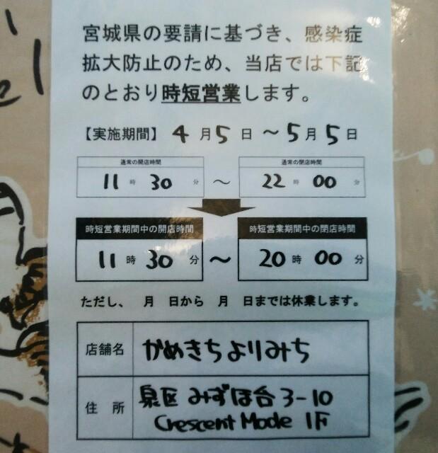 f:id:kamekichisyouten222:20210406115538j:image