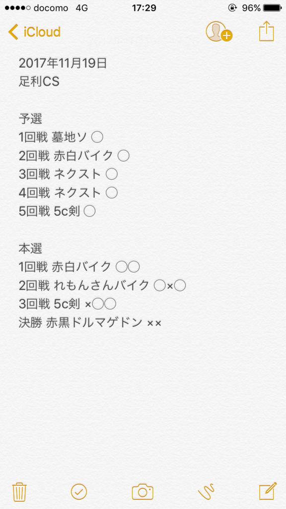 f:id:kamekiti1122:20171210194746p:plain