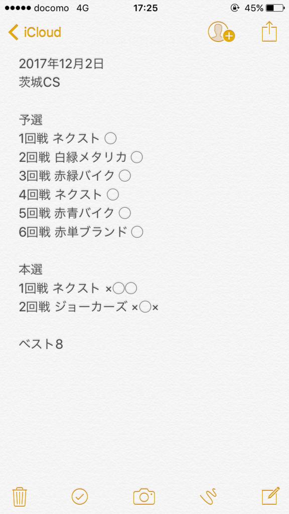 f:id:kamekiti1122:20171210200207p:plain