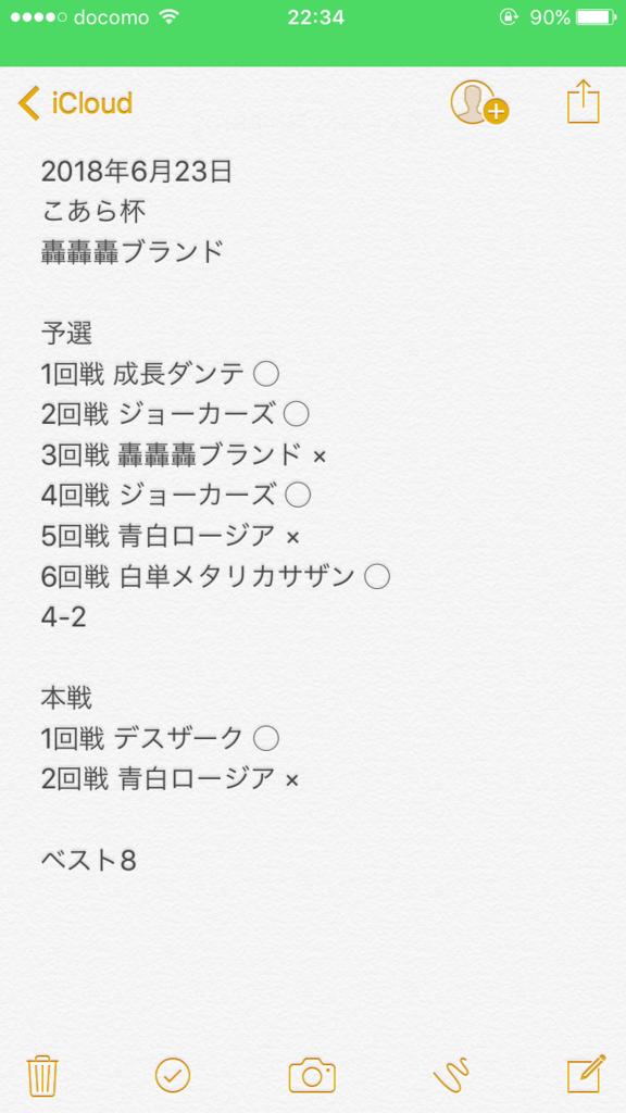 f:id:kamekiti1122:20180626223022p:plain