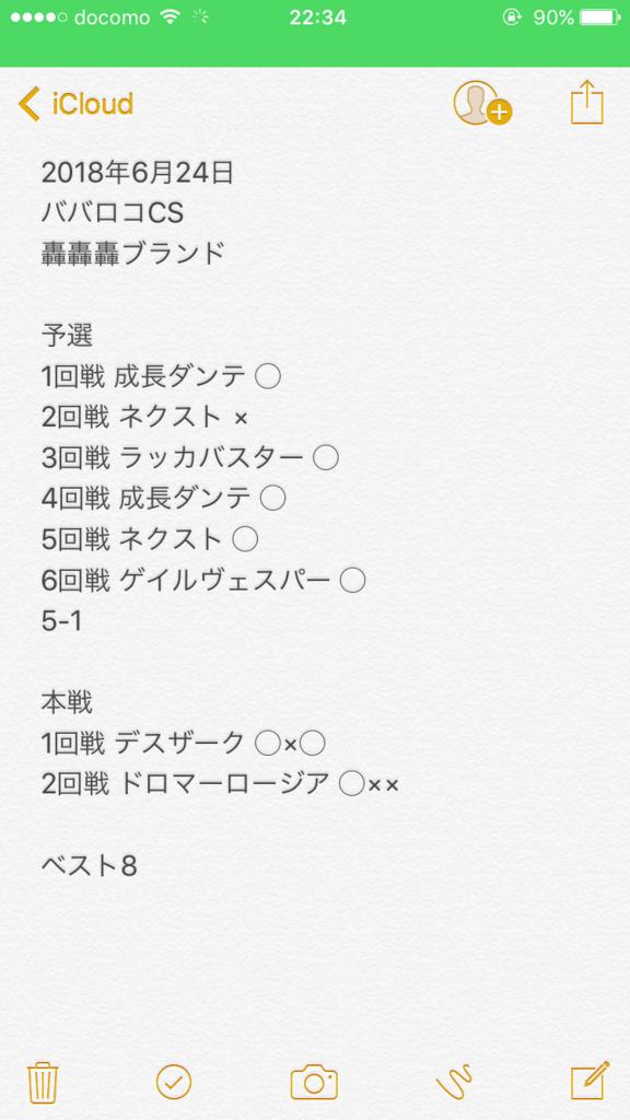 f:id:kamekiti1122:20180626223037p:plain