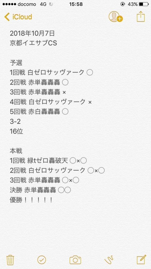 f:id:kamekiti1122:20181010234547j:plain