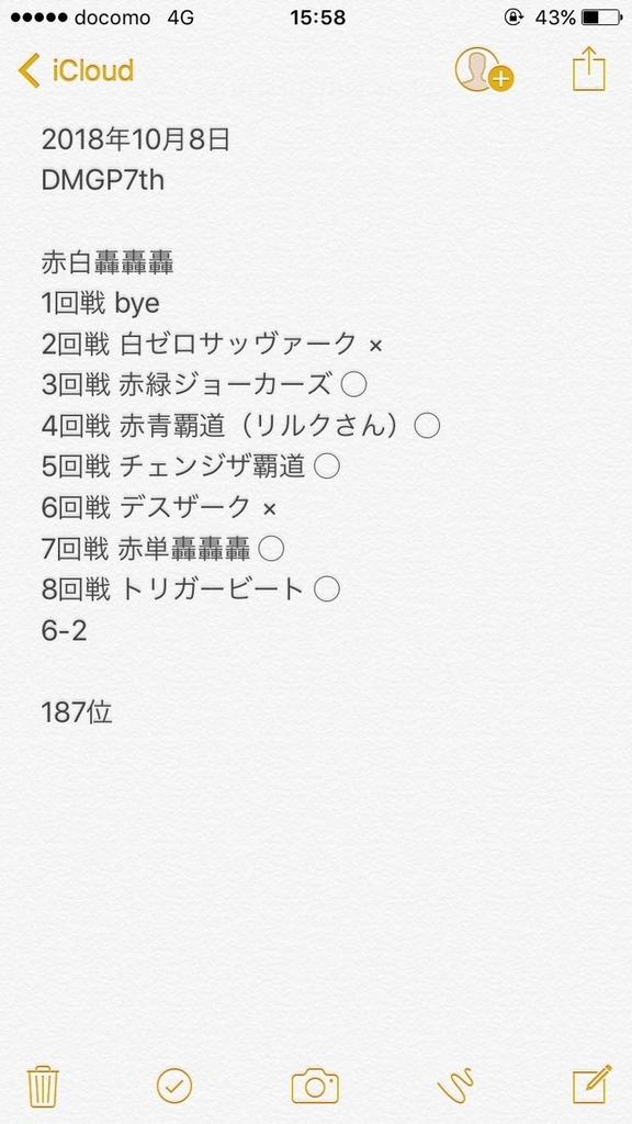 f:id:kamekiti1122:20181011001016j:plain